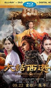 A Chinese Odyssey Part Three (2016)
