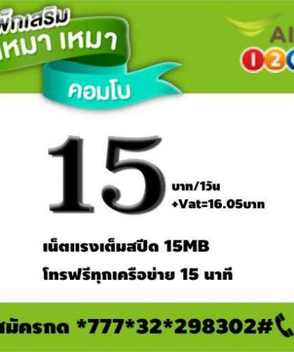 เน็ต 15บาทais 512 kbps