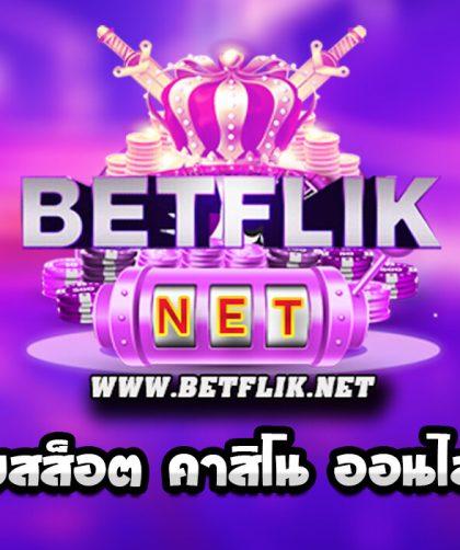 betflix3